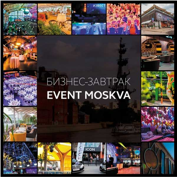 Event Moscow